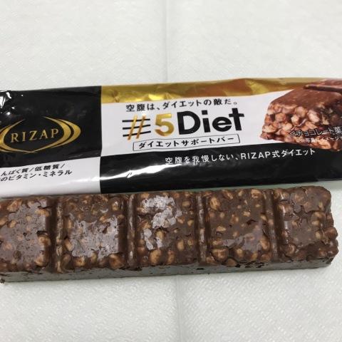 ライザップの5Dietダイエットサポートバー チョコレート味