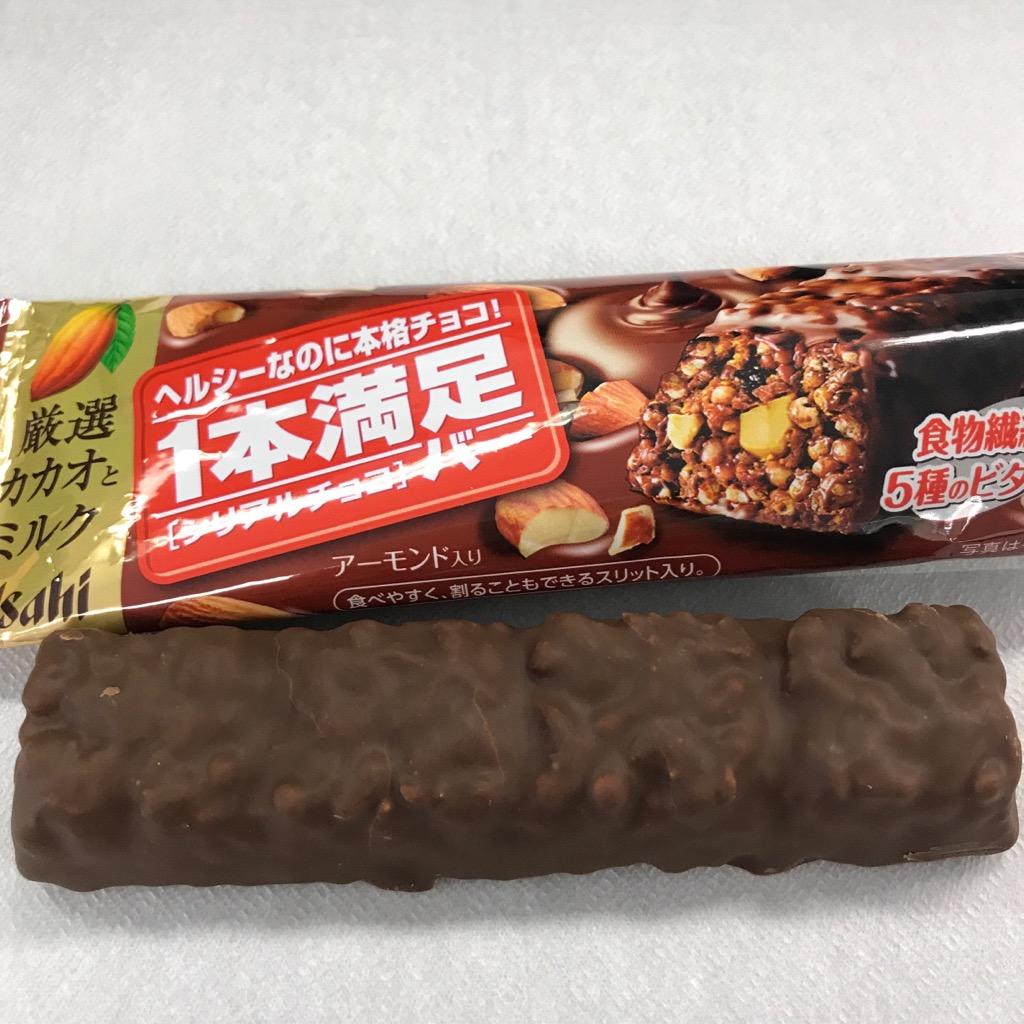 アサヒグループ食品の1本満足バー シリアルチョコ味