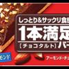 アサヒグループ食品 1本満足バー チョコタルト味