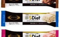 【比較】ライザップのプロテインバー『5Dietダイエットサポートバー』はこんな商品