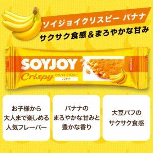 大塚製薬のソイジョイクリスピー バナナ