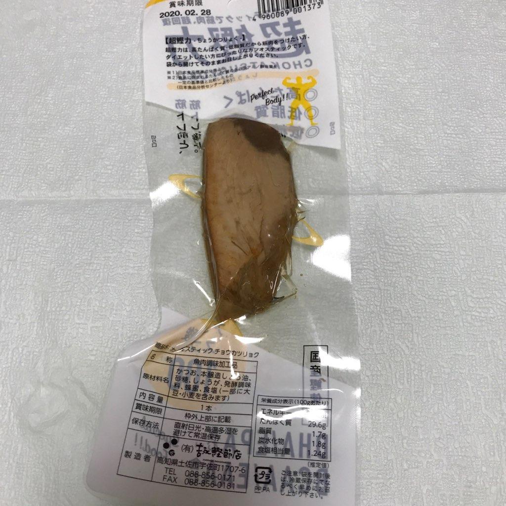 吉永鰹節店の超鰹力 しょうが味