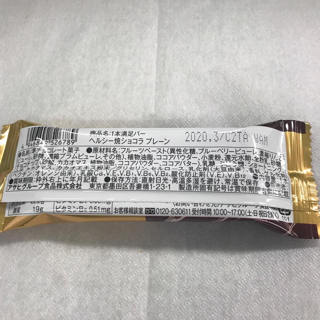 アサヒグループ食品の1本満足バー ヘルシー焼ショコラのプレーン×ブルーベリーソース