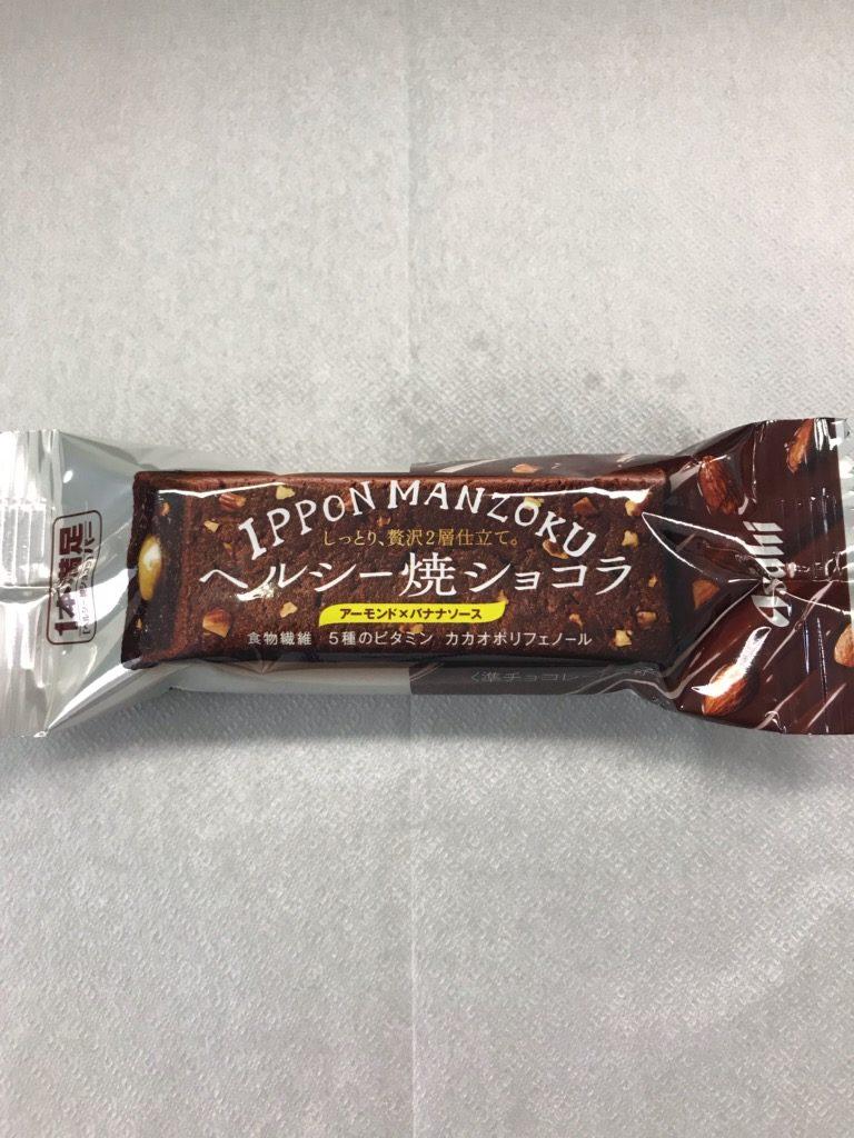 アサヒグループ食品の1本満足バー ヘルシー焼ショコラのアーモンド×バナナソース