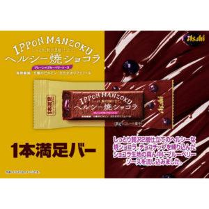 アサヒグループ食品の1本満足バー ヘルシー焼ショコラのプレーン