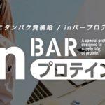 森永製菓のinバープロテイン