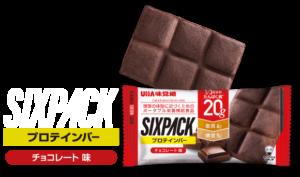 UHA味覚糖のシックスパックプロテインバーのチョコレート味