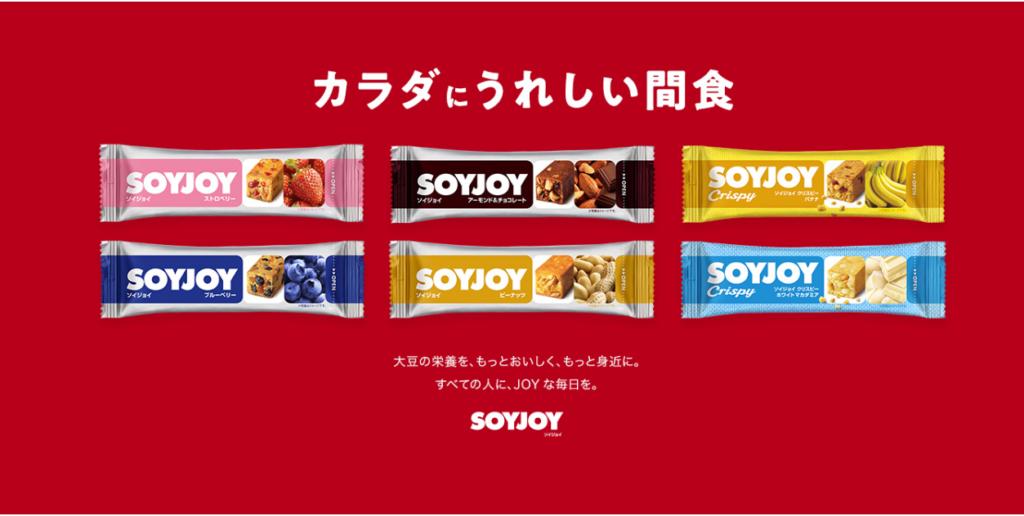 大塚製薬のソイジョイ(SOYJOY)